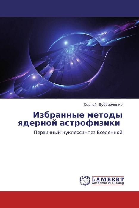 Избранные методы ядерной астрофизики счетчики электронов и ядерных частиц