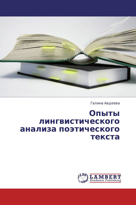 Опыты лингвистического анализа поэтического текста