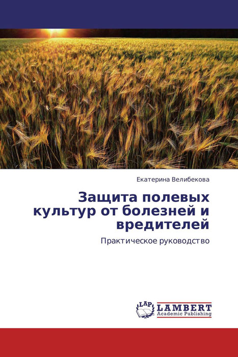 Скачать Защита полевых культур от болезней и вредителей быстро
