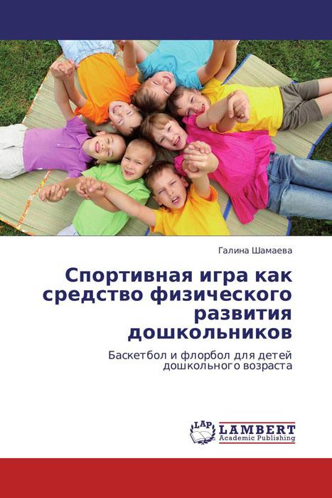 Спортивная игра как средство физического развития дошкольников