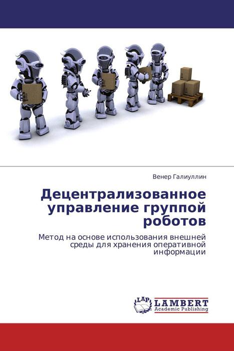 Децентрализованное управление группой роботов андрей черкасов децентрализованное наблюдение