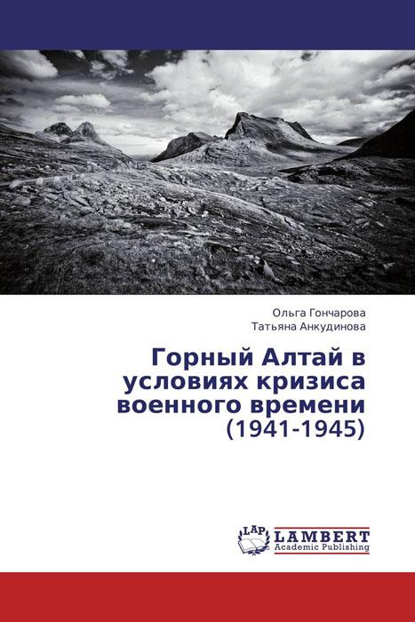 Zakazat.ru: Горный Алтай в условиях кризиса военного времени (1941-1945)