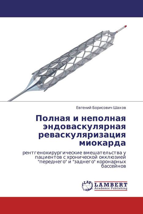 Полная и неполная эндоваскулярная реваскуляризация миокарда евгений хайрутдинов эндоваскулярное лечение многососудистого поражения коронарного русла