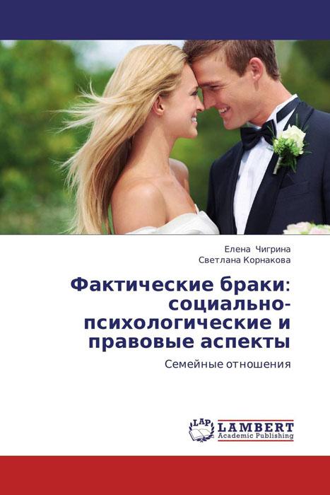 Фактические браки: социально-психологические и правовые аспекты