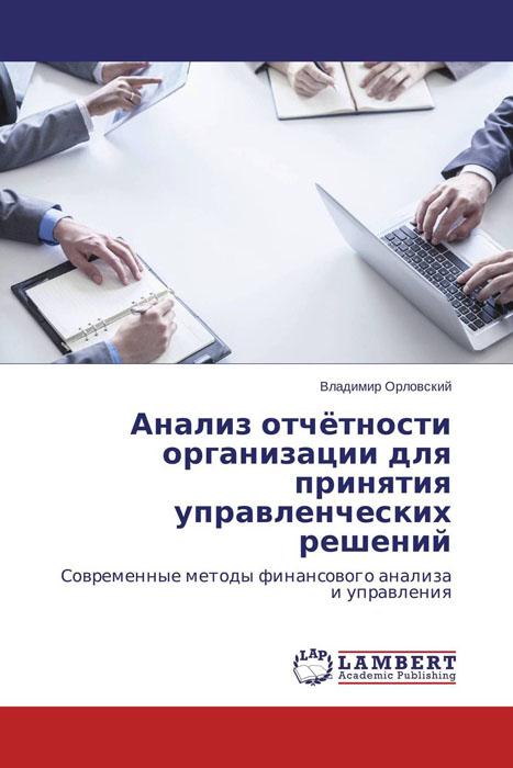 Анализ отчётности организации для принятия управленческих решений