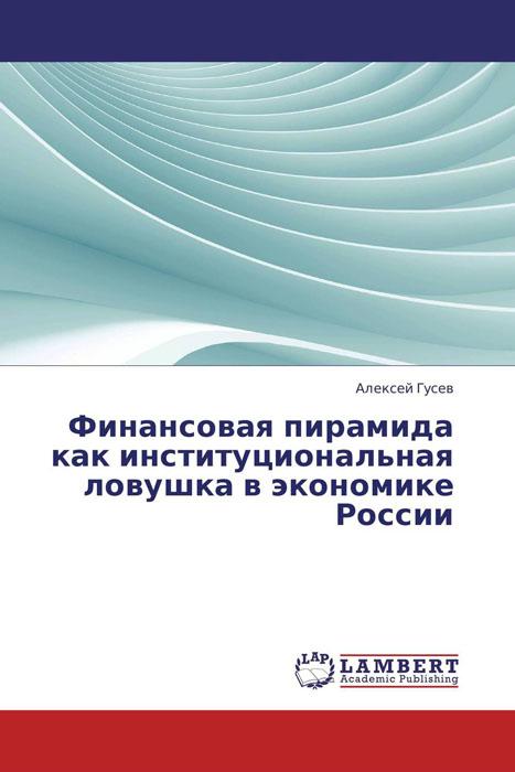 Финансовая пирамида как институциональная ловушка в экономике России