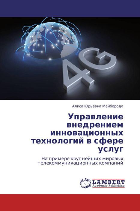Управление внедрением инновационных технологий в сфере услуг управление занятостью населения в сфере услуг