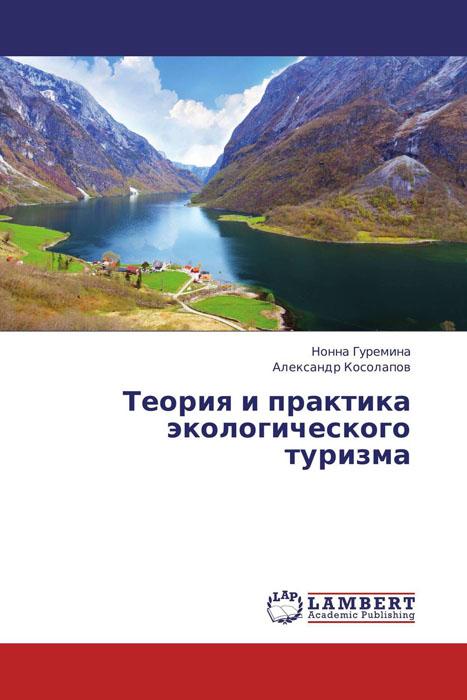Теория и практика экологического туризма подмосковная гжель экология и туризм
