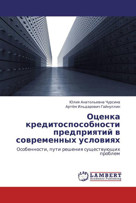 Оценка кредитоспособности предприятий в современных условиях