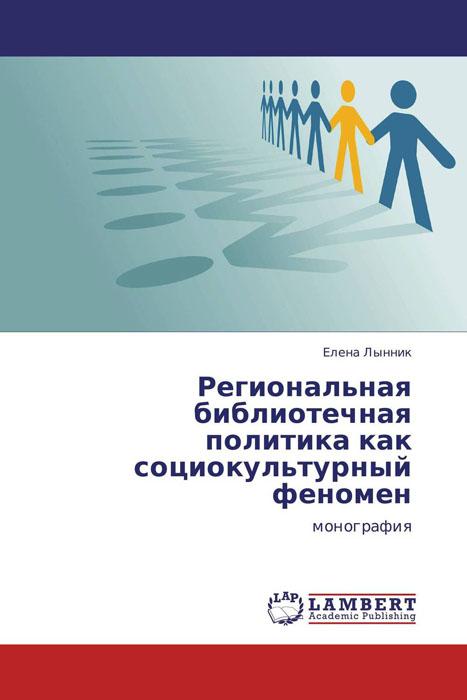 Региональная библиотечная политика как социокультурный феномен avito ru купить квартиру в плодородном краснодарского края