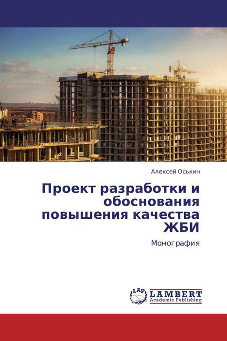 Проект разработки и обоснования повышения качества ЖБИ