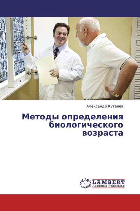 Методы определения биологического возраста