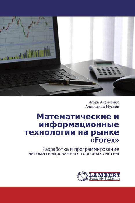 Математические и информационные технологии на рынке «Forex»