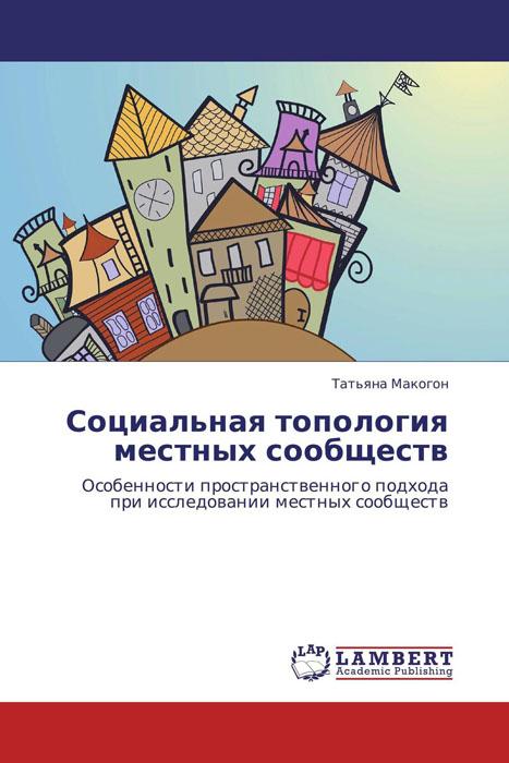 Социальная топология местных сообществ в с передольский новгородские древности записка для местных изысканий