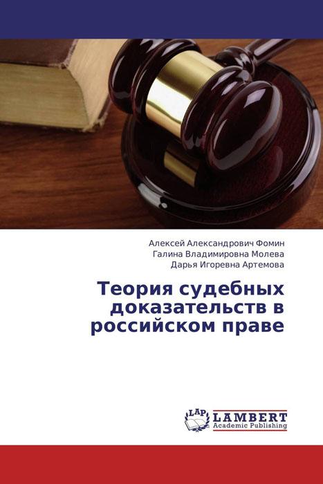 Теория судебных доказательств в российском праве в в покровский космос вселенная теория всего почти без формул или как дошли до теории суперструн