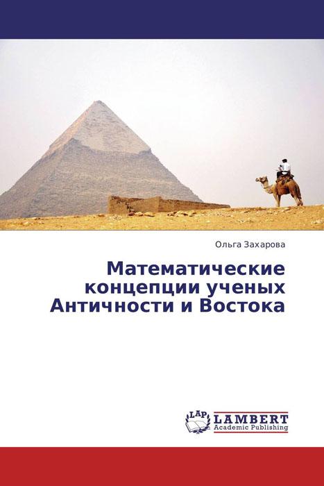 Математические концепции ученых Античности и Востока христианское монашество в поздней античности
