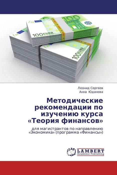 Методические рекомендации по изучению курса «Теория финансов»