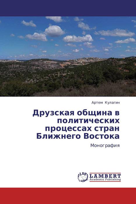 Zakazat.ru: Друзская община в политических процессах стран Ближнего Востока