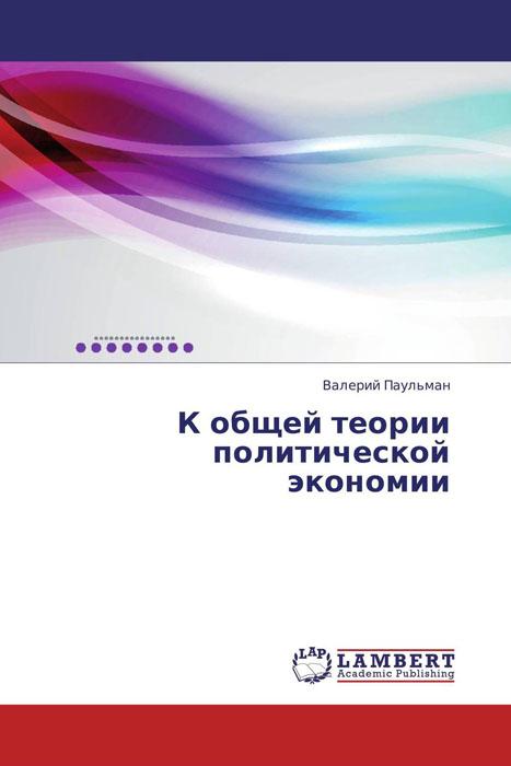 К общей теории политической экономии книги эксмо капитал критика политической экономии том i