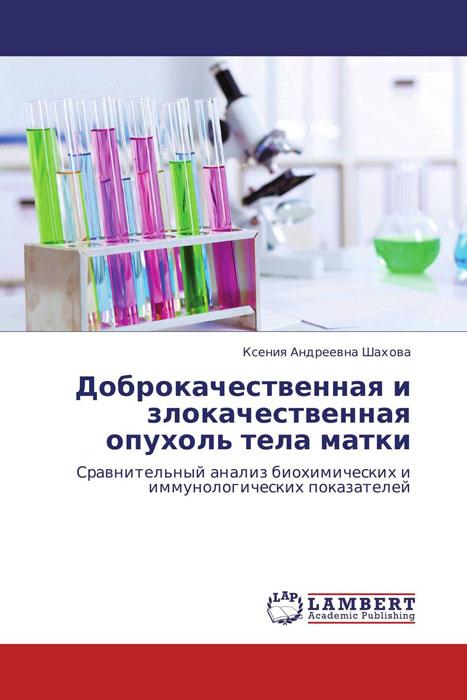 Доброкачественная и злокачественная опухоль тела матки опухоли тела и шейки матки морфологическая диагностика и генетика практическое руководство