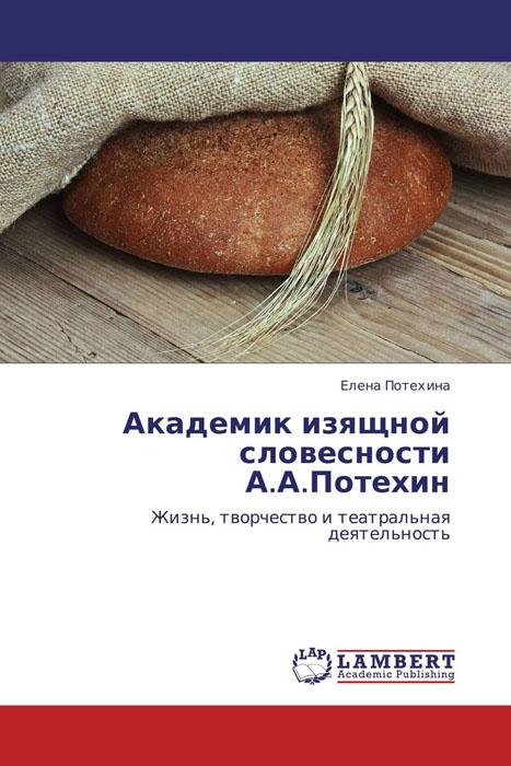 Академик изящной словесности А.А.Потехин