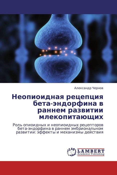 Неопиоидная рецепция бета-эндорфина в раннем развитии млекопитающих стул бета ангстрем