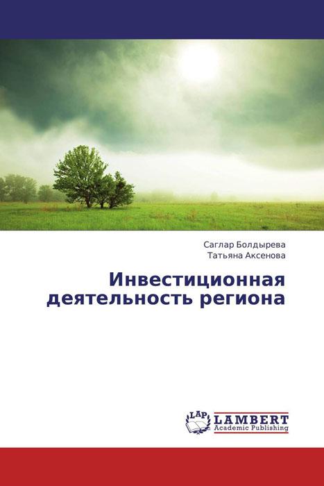 Инвестиционная деятельность региона история экономики книга