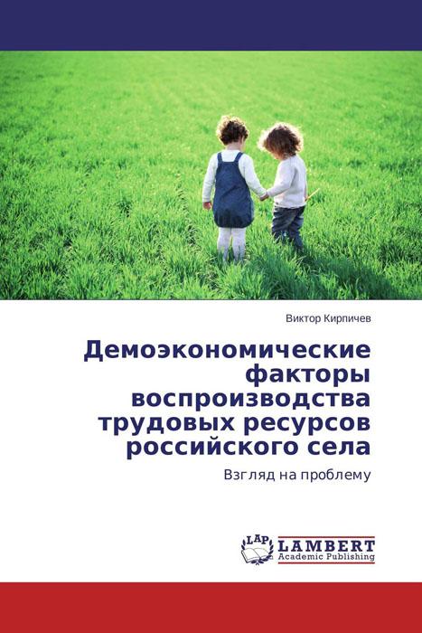Демоэкономические факторы воспроизводства трудовых ресурсов российского села