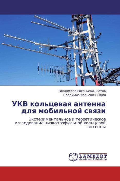 УКВ кольцевая антенна для мобильной связи усилитель для автомобильной антенны