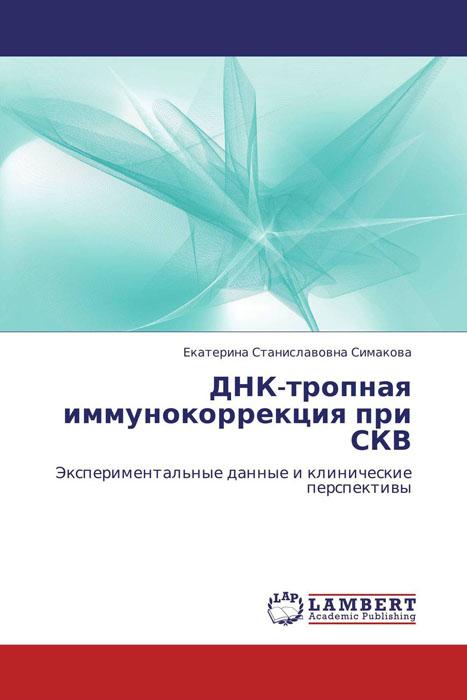 ДНК-тропная иммунокоррекция при СКВ