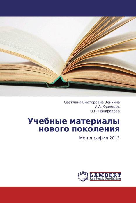 Учебные материалы нового поколения каталог учебной литературы