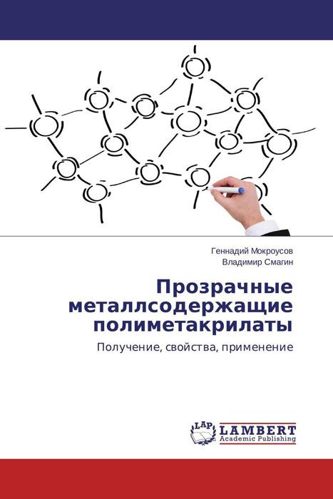 Прозрачные металлсодержащие полиметакрилаты атаманенко и шпионское ревю