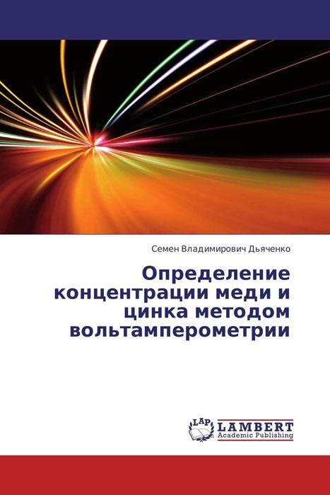 Определение концентрации меди и цинка методом вольтамперометрии ива 1 отзывы