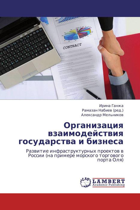 Организация взаимодействия государства и бизнеса gr для малого и среднего бизнеса версия 2 0