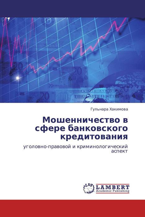 Мошенничество в сфере банковского кредитования а в пухов мошенничество в платежной сфере бизнес энциклопедия