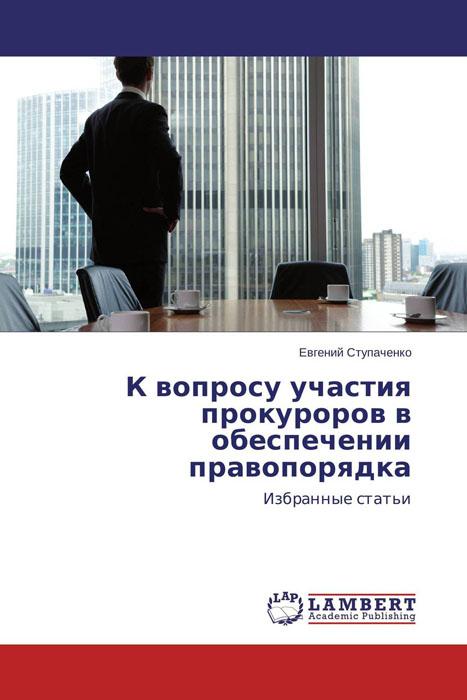 К вопросу участия прокуроров в обеспечении правопорядка еженедельник для очень важных совещаний