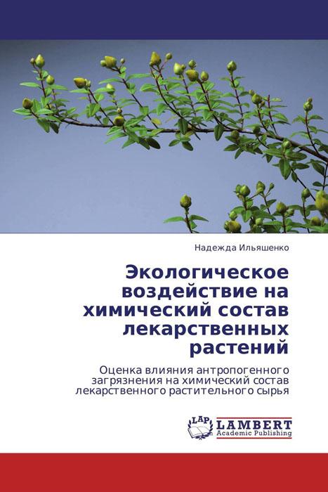 Экологическое воздействие на химический состав лекарственных растений природные лекари справочник лекарственного сырья растительного и животного происхождения