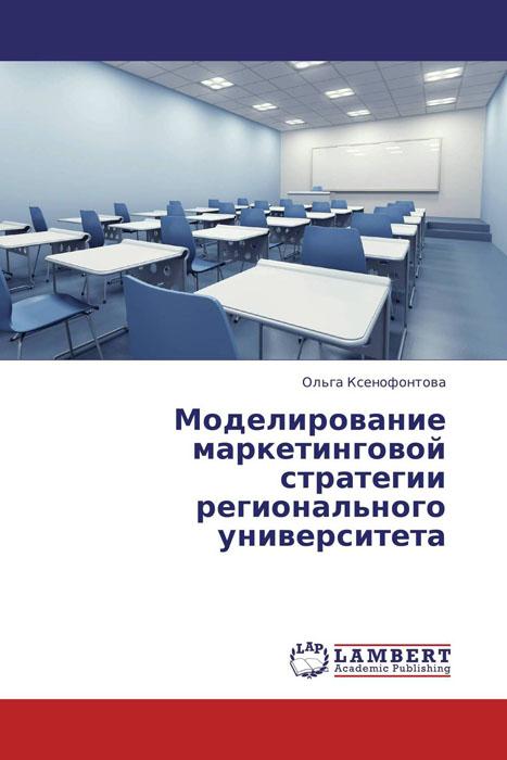 Моделирование маркетинговой стратегии регионального университета
