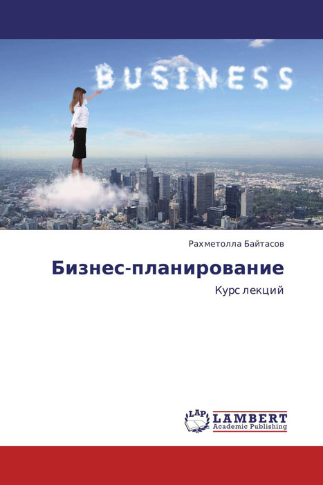 Бизнес-планирование жариков в жариков в безпалов в основы бизнес планирования в организации учебное пособие