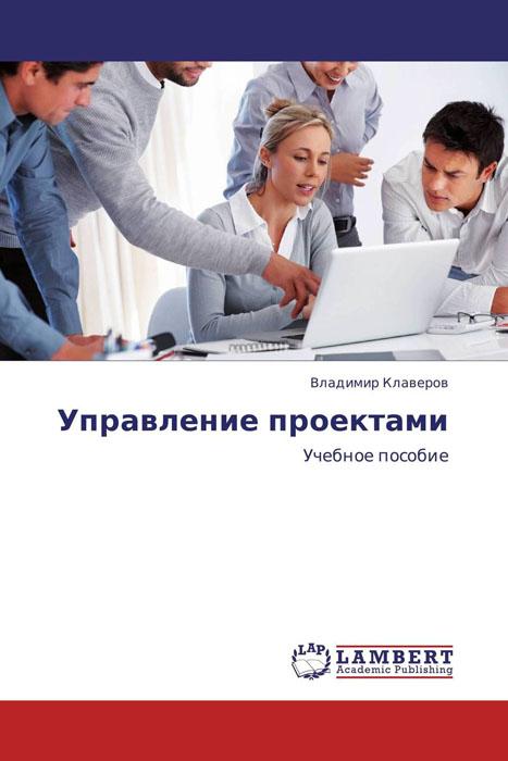 Управление проектами искусство управления it проектами 2 е изд