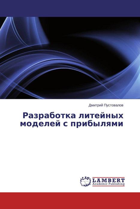 Разработка литейных моделей с прибылями оборудование литейных цехов