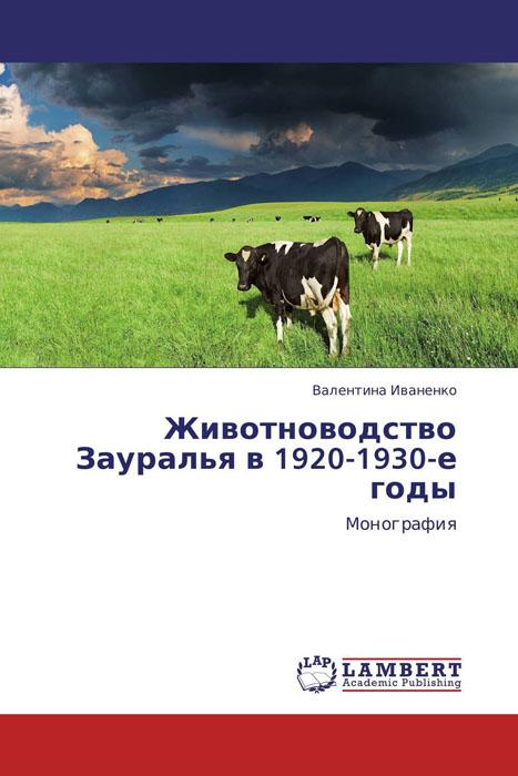 Животноводство Зауралья в 1920-1930-е годы в бабюх политическая цензура в советской украине в 1920 1930 е гг
