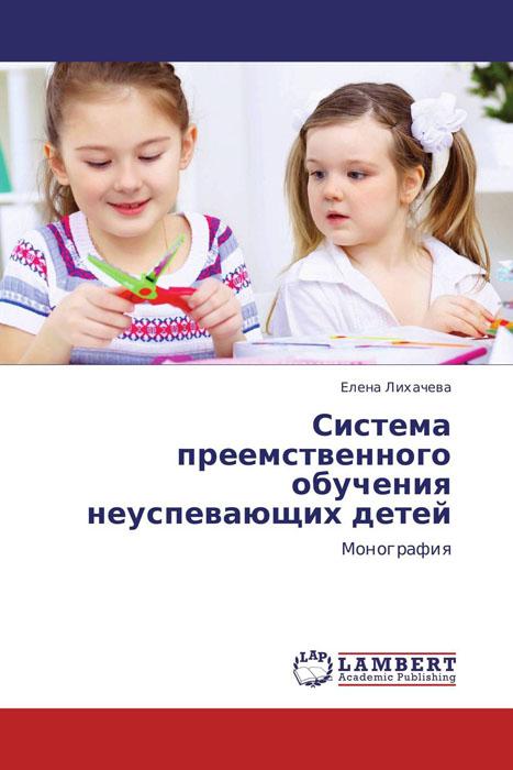 Система преемственного обучения неуспевающих детей