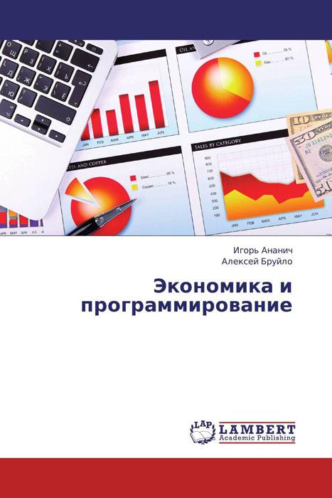 Экономика и программирование методы программирования компьютерные вычисления