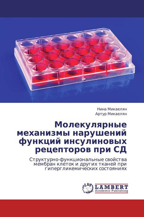 Молекулярные механизмы нарушений функций инсулиновых рецепторов при СД разият гасасаева und аминат рабаданова устойчивость эритроцитов крови при различных состояниях организма