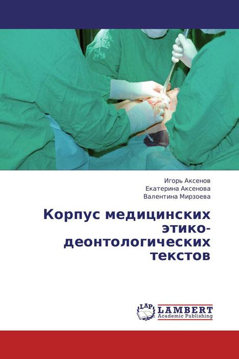 Корпус медицинских этико-деонтологических текстов для презентации на выставке
