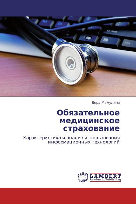 Обязательное медицинское страхование