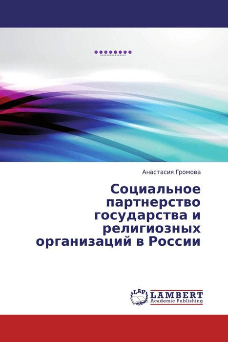 Социальное партнерство государства и религиозных организаций в России елена геннадьевна сосновских государственно конфессиональные отношения в период перестройки