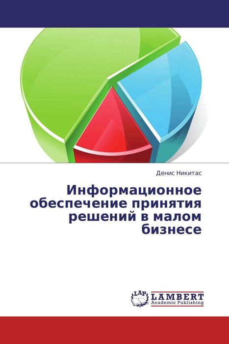 Информационное обеспечение принятия решений в малом бизнесе