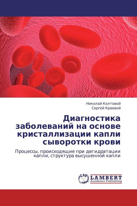 Диагностика заболеваний на основе кристаллизации капли сыворотки крови разият гасасаева und аминат рабаданова устойчивость эритроцитов крови при различных состояниях организма